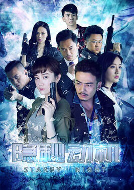 Starry Night Poster, 2015 Chinese TV drama series