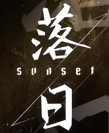 Sunset Poster, 2015 TV drama Series