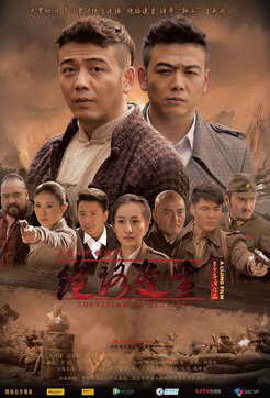 Surviving in Destiny Poster, 2015 2015 Chinese TV drama series