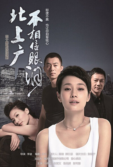Swan Dive for Love Poster, 2015 Chinese TV drama series