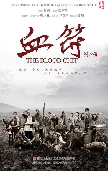 The Blood Chit Poster, 2015 Chinese TV drama series