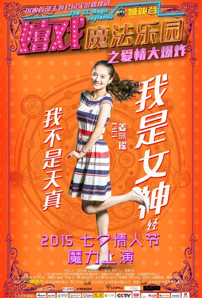 The CC Magic Joyland Poster, 嬉戏魔法乐园 2015 Chinese TV drama series