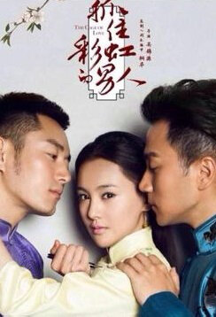 The Cage of Love Poster, 2015 Chinese TV drama series list