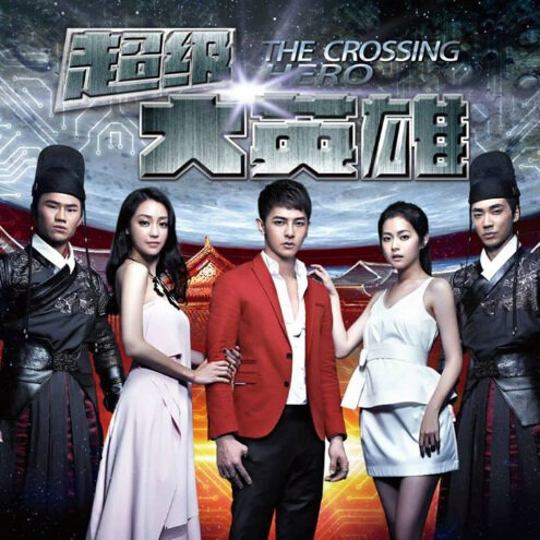 The Crossing Hero Poster, 2015 Chinese TV drama series