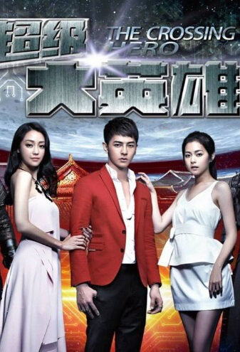 The Crossing Hero Poster, 2015  Taiwanese Drama series