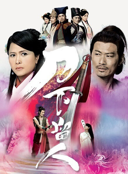 The Executioner Poster, 2015 Hong Kong TVB Drama Series