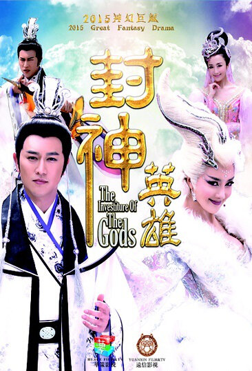 The First Myth 2 Poster, 2015 Chinese TV drama series list