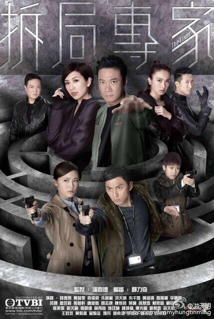 The Fixer Poster, 2015 Hong Kong TV drama series