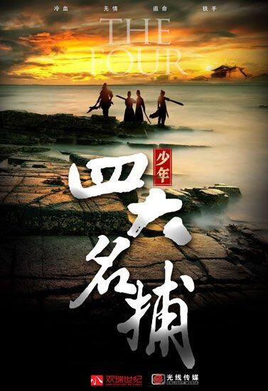 The Four Poster, 2015 Chinese TV drama series list