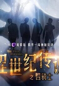 The Four Horsemen Poster, 2015 Taiwan Drama Series