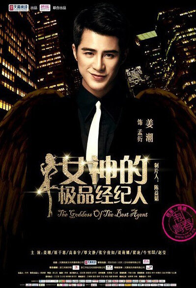 The Goddess of the Best Agent Poster, 2015 2015 Chinese TV drama series