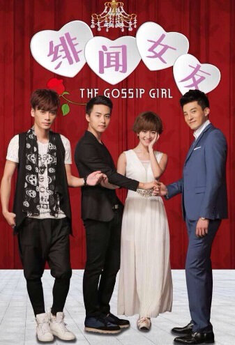 The Gossip Girl Poster, 2015 Chinese TV drama series