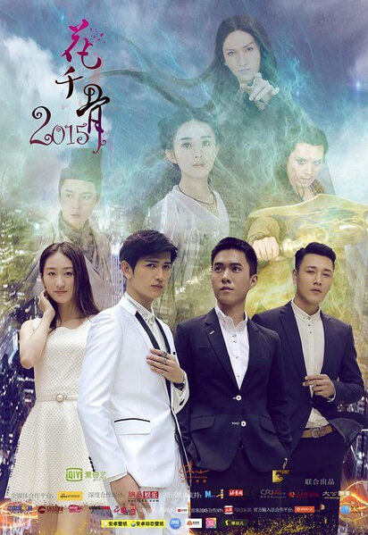 The Journey of Flower 2015 Poster, 2015 Chinese TV drama series