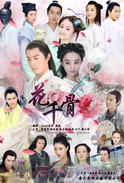 The Journey of Flower Poster, 2015 Chinese TV drama series