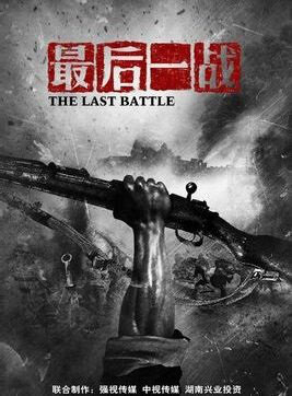 The Last Battle Poster, 2015 Chinese TV drama series