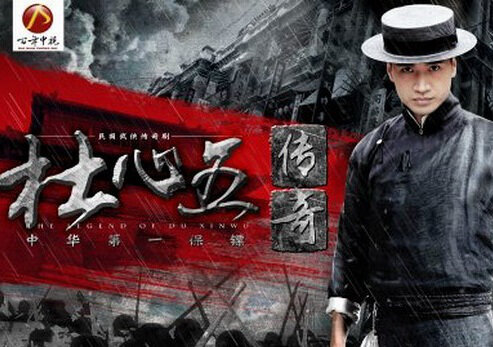 The Legend of Du Xinwu Poster, 2015 chinese tv drama series