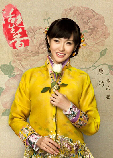 The Legend of Fragrance Poster, 2015 Chinese TV drama series