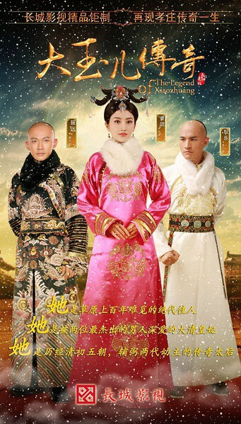 The Legend of Xiao Zhuang Poster, 2015