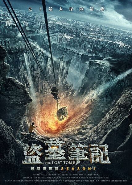 The Lost Tomb Poster, 2015 Chinese TV drama series