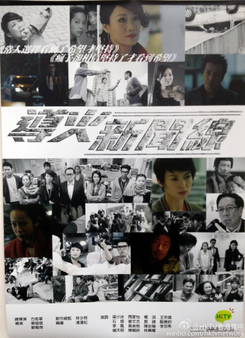 The Menu Poster, 2015 Chinese TV drama series