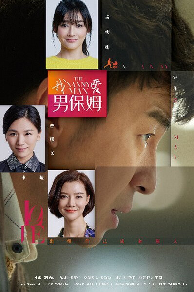 The Nanny Man Road Poster, 2015 Chinese TV drama series