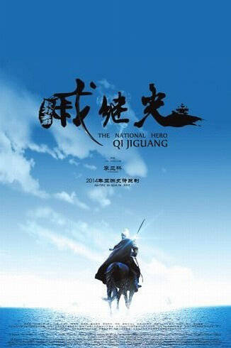 The National Hero Qi Jiguang Poster, 2015 Chinese TV drama series
