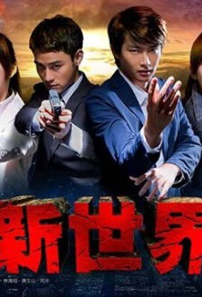 The New World Poster, 2015 Taiwan Drama Series