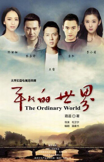 The Ordinary World Poster, 2015 Chinese TV drama series list