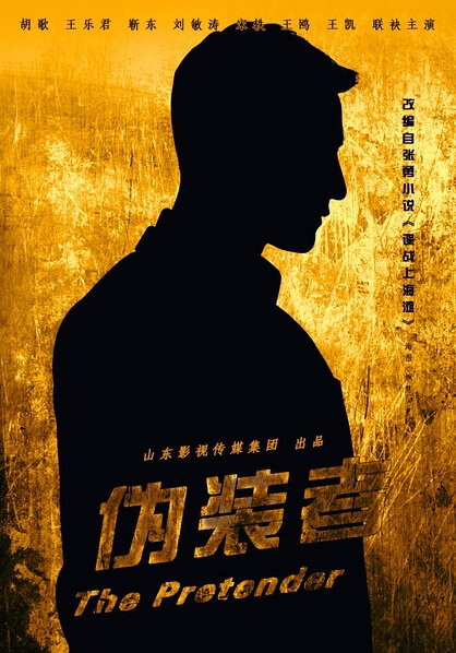 The Pretender Poster, 2015 Chinese TV drama series