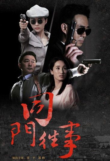 The Same Department Poster, 2015 2015 Chinese TV drama series