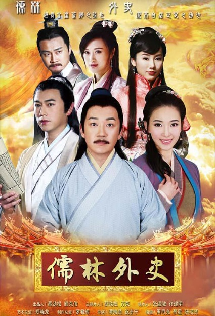The Scholars Poster, 2015 chinese tv drama series