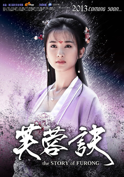 The Story of Furong Poster, 2015 Chinese TV drama series