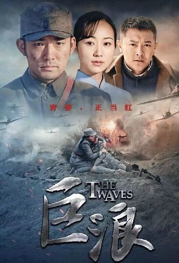 The Waves Poster, 2015 2015 Chinese TV drama series