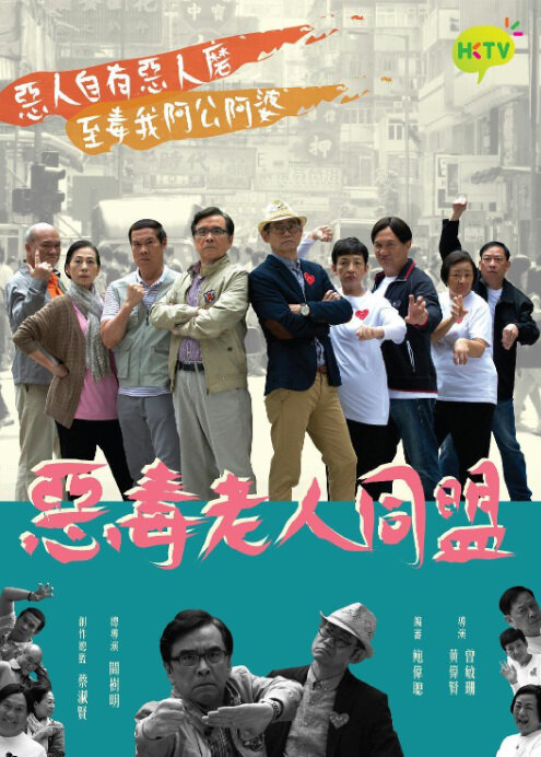 The Wicked League Poster, 2015 Hong Kong TV drama series
