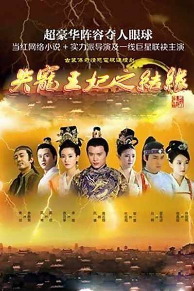 The World of Love Poster, 2015 Chinese TV drama series