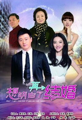 Think Before You Marry Poster, 2015 Chinese TV drama series list