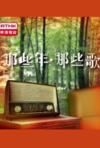 Those Were the Songs Poster, 那些年‧那些歌 2015 Hong Kong Drama Series List
