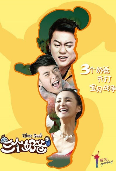 Three Dads Poster, 2015 Chinese TV drama series