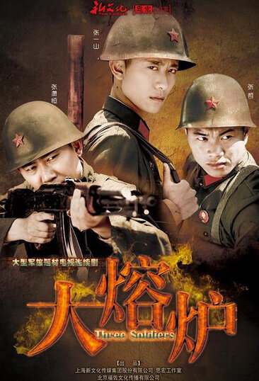 Three Soldiers Poster, 2015 2015 Chinese TV drama series