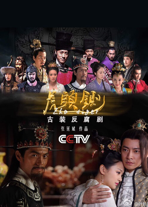Tiger Guillotine Poster, 2015 Chinese TV drama series