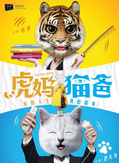 Tiger Mom Poster, 2015 Chinese TV drama series