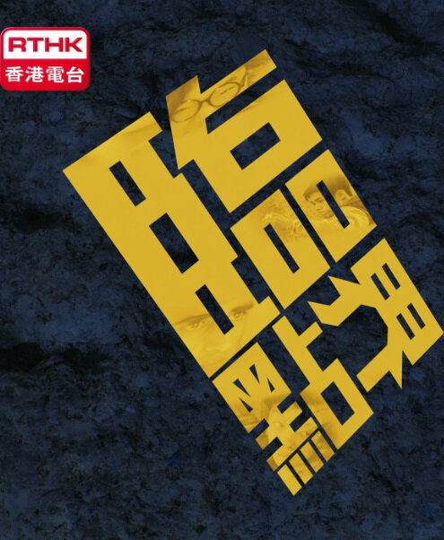 Tipping Point Poster, 2015 Hong Kong TV drama series