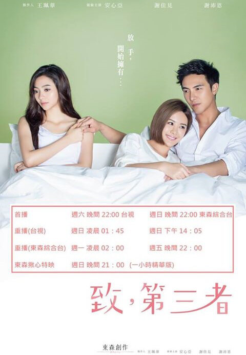 To the Dearest Intruder Poster, 2015 Taiwan TV Drama Series List