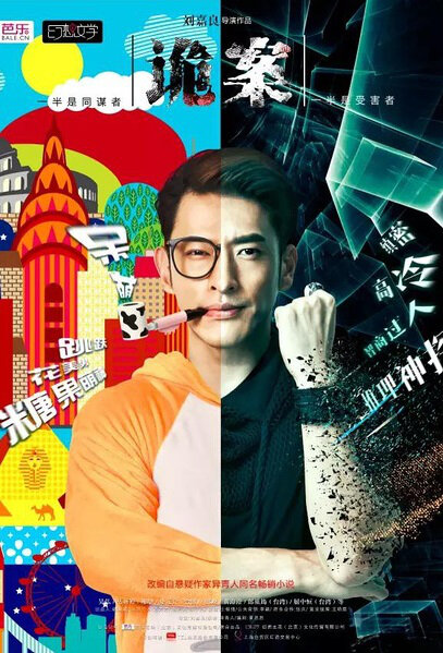 Tricky Case Poster, 2015 2015 Chinese TV drama series