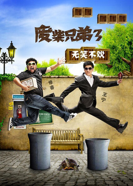 Two Idiots 3 Poster, 2015 2015 Chinese TV drama series