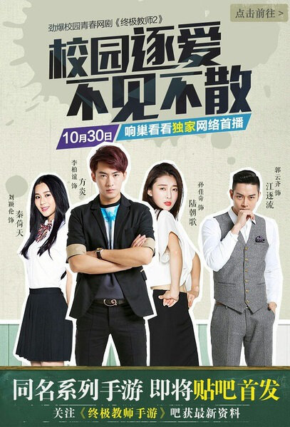 Ultimate Teacher 2 Poster, 2015 Chinese TV drama series