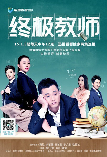 Ultimate Teacher Poster, 2015 Chinese TV drama series