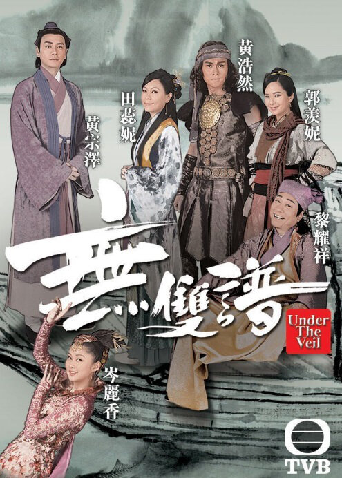 Under the Veil Poster, 2015 Hong Kong TV drama series