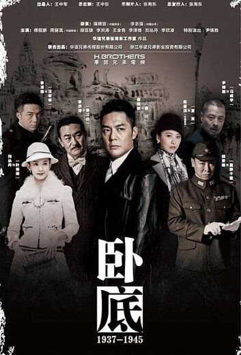 Undercover Poster, 2015 2015 Chinese TV drama series