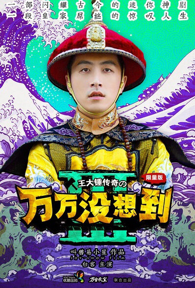 Unexpectedness 3 Poster, 2015 Chinese TV drama series